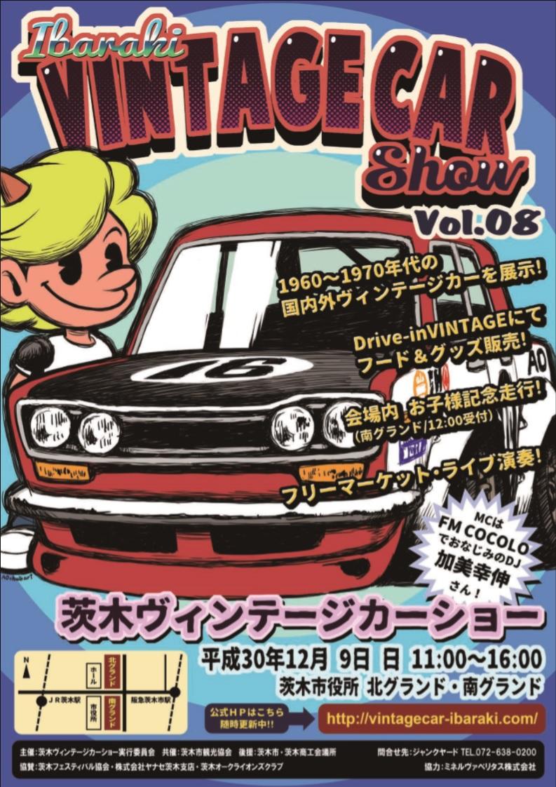 茨木ヴィンテージカーショーVOL.08